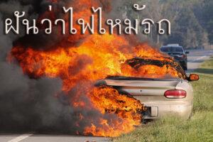 ฝันว่าไฟไหม้รถ