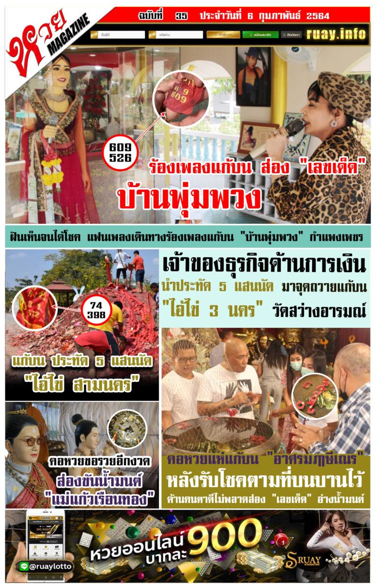 หวย Magazine 35
